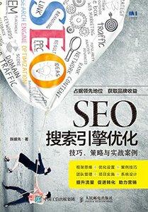 SEO搜索引擎優化 技巧 策略與實戰案例-cover