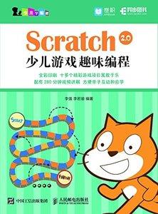 Scratch 2.0少兒游戲趣味編程-cover