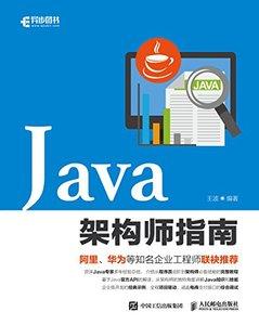 Java 架構師指南-cover