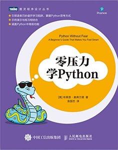 零壓力學Python