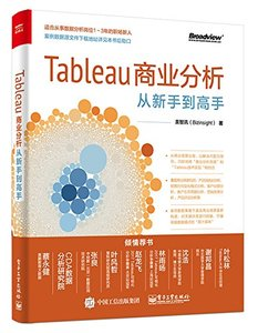 Tableau 商業分析從新手到高手-cover