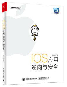iOS 應用逆向與安全-cover