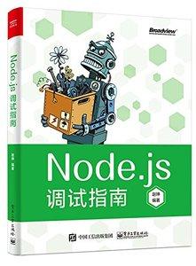Node.js調試指南(全彩)-cover