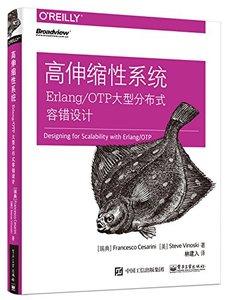 高伸縮性系統 : Erlang/OTP 大型分佈式容錯設計-cover