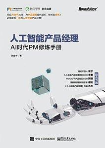 人工智能產品經理 — AI時代 PM修煉手冊-cover