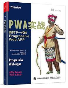 PWA 實戰 : 面向下一代的 Progressive Web APP-cover