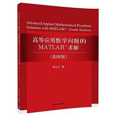 高等應用數學問題的MATLAB求解(第四版)-cover