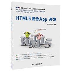 HTML5 混合 App 開發