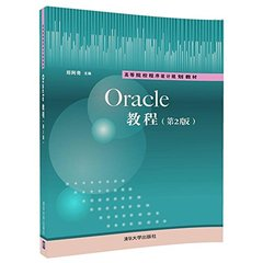 Oracle教程(第2版)-cover