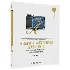 ARM嵌入式微控制器原理與應用:基於Cortex-M0+內核LPC84X與μC/OS-III操作系統-cover