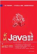 實戰Java程序設計-cover