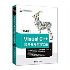 Visual C++項目開發全程實錄(第4版)-cover