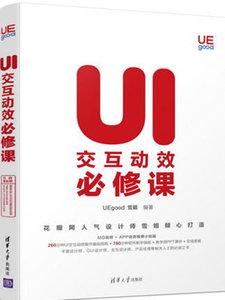 UI交互動效必修課-cover