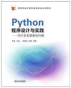 Python程序設計與實踐——用計算思維解決問題-cover