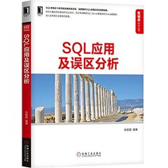 SQL應用及誤區分析-cover