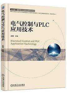 電氣控制與PLC應用技術-cover
