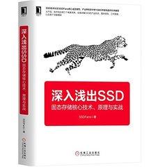 深入淺出 SSD:固態存儲核心技術、原理與實戰-cover