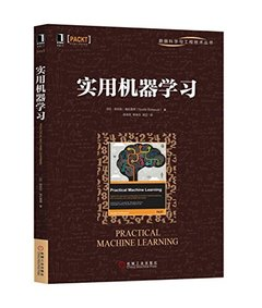 實用機器學習-cover