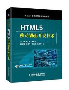 HTML5移動Web開發技術-cover