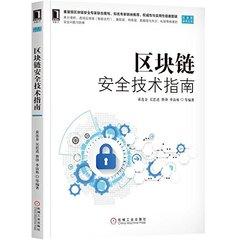 區塊鏈安全技術指南-cover