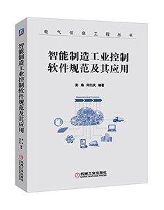 智能製造工業控制軟件規範及其應用-cover