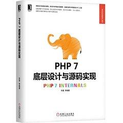 PHP7 底層設計與源碼實現-cover