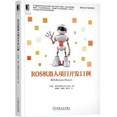 ROS 機器人項目開發 11例-cover