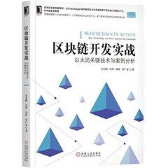 區塊鏈開發實戰:以太坊關鍵技術與案例分析-cover