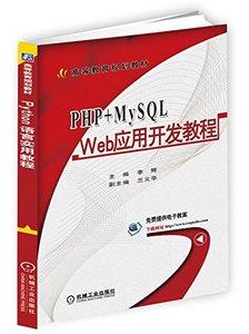 PHP+MySQL Web應用開發教程-cover