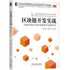 區塊鏈開發實戰:Hyperledger Fabric 關鍵技術與案例分析-cover