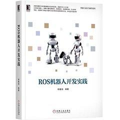 ROS 機器人開發實踐-cover