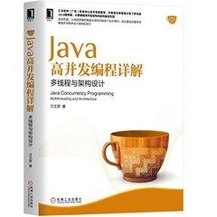 Java 高並發編程詳解:多線程與架構設計-cover