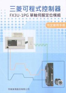 三菱可程式控制器 FX3U-1PG 單軸伺服定位模組中文使用手冊中文使用手冊-cover