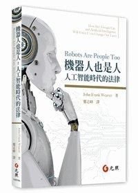 機器人也是人:人工智能時代的法律 -cover