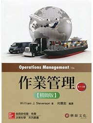 作業管理精簡版, 13/e (Stevenson: Operations Management, 13/e) -cover