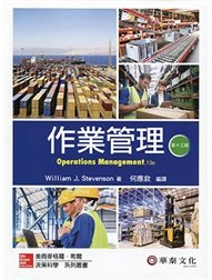 作業管理, 13/e (Stevenson: Operations Management, 13/e)-cover