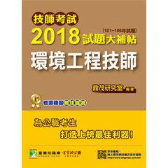 技師考試 2018 試題大補帖【環境工程技師】(101~106年試題)-cover