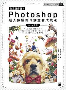 創意百分百!Photoshop 超人氣編修與創意合成技法-cover