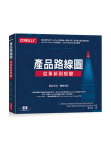 產品路線圖|從革新到蛻變 (Product Roadmapping: Align Your Teams, and Deliver the Most to Your Customers and Stakeholders)-cover