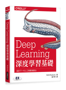 Deep Learning 深度學習基礎|設計下一代人工智慧演算法 (Fundamentals of Deep Learning: Designing Next-Generation Machine Intelligence Algorithms)-cover