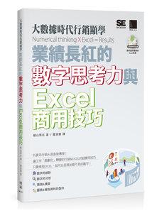 大數據時代行銷顯學:業績長紅的數字思考力與 Excel 商用技巧-cover