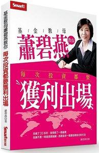基金教母蕭碧燕教你,每次投資都要獲利出場-cover