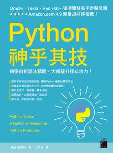 Python 神乎其技:精要剖析語法精髓,大幅提升程式功力!-cover