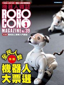 機器人雜誌 ROBOCON Magazine 2018/3 月號 (No.39)-cover