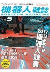 機器人雜誌 ROBOCON Magazine 2018/5 月號 (No.40)-cover