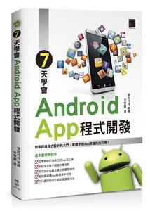 7天學會 Android App 程式開發-cover