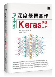 Python 深度學習實作:Keras 快速上手-cover