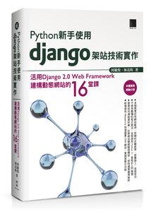 Python 新手使用 Django 架站技術實作:活用 Django 2.0 Web Framework 建構動態網站的 16堂課-cover