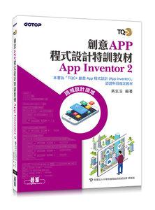 創意App程式設計特訓教材 App Inventor 2-cover