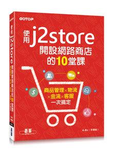 使用 J2Store 開設網路商店的 10堂課|商品管理x物流x金流x客服一次搞定-cover